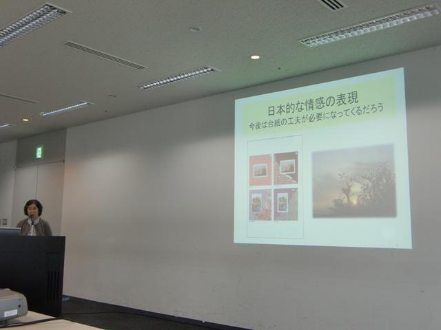 近未来チャレンジ2011 永田 映子氏